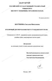 Диссертация на тему Публичный договор как институт гражданского  Диссертация и автореферат на тему Публичный договор как институт гражданского права