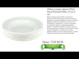 🤑 <b>Тарелка десертная FIORETTA ROYAL</b> EMPIRE 21см, фарфор ...