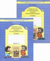 Проверочные и контрольные работы по русскому языку класс  Проверочные и контрольные работы по русскому языку 3 класс комплект из 2 книг