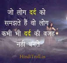 sad love wallpapers with quotes in hindi. Contemporary Hindi Facebook Love Wallpaper Hindi Quotes To Sad Love Wallpapers With Quotes In Hindi