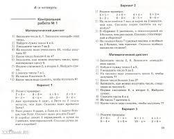 Четвертные контрольные работы по математике классы  Четвертные контрольные работы по математике 1 4 классы