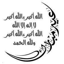 شاهد| جديد.. لأول مرة تكبيرات العيد من جميع أنحاء العالم بأكثر الأصوات  جمالا - خليج 24