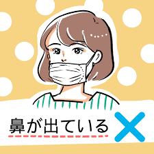 マスク 鼻 出す