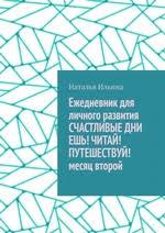 <b>Ильина Наталья</b> - купить книги автора или заказать по почте