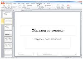 Создание шаблона презентации Курсовая работа Рис 4 образец слайдов программы powerpoint