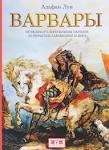 Варвары от великого переселения народов до тюркских завоеваний xi