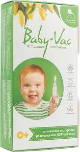<b>Аспиратор назальный Baby</b>-<b>Vac</b>.