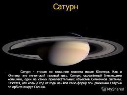 Презентация на тему Проект на тему Планета Сатурн Автор ученица  2 Сатурн