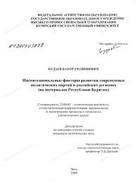 Диссертация на тему Институциональные факторы развития  Диссертация и автореферат на тему Институциональные факторы развития современных политических партий в российских регионах