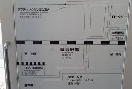 嵐山のトロッコ列車亀岡発で大正解だった2つの理由 ひたすら節約