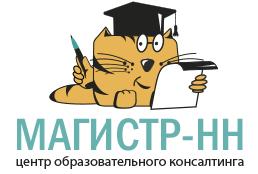 Выполнение дипломных работ курсовые на заказ Повысить  Выполнение дипломных работ курсовые на заказ Повысить оригинальность текста Магистр НН