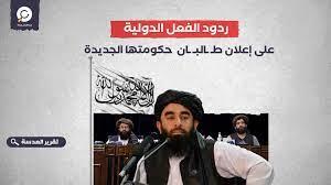 ردود الفعل الدولية على إعلان طالبان حكومتها الجديدة - العدسة
