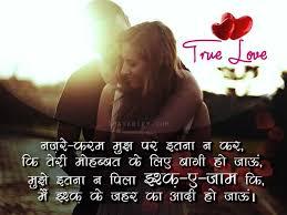 love shayari in hindi true love status