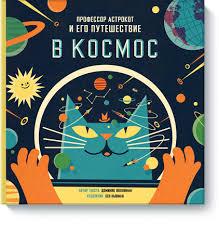<b>Профессор Астрокот и его</b> путешествие в космос (Доминик ...