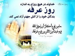 Image result for درباره روز عرفه