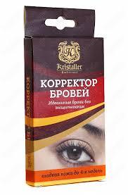 <b>Восковые полоски</b> для коррекции бровей Kristaller купить оптом ...