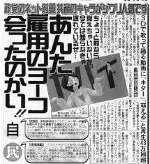山本太郎が参院選に擁立した創価学会員 公明党と学会を批判して村八