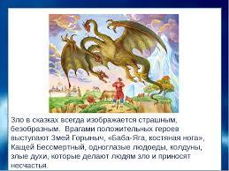 Презентация по литературному чтению quot Добро и зло в русских  слайда 4 Зло в сказках всегда изображается страшным безобразным Врагами положительны
