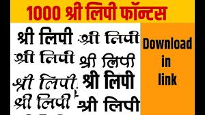All Shreelipi Fonts Free Download How To Use Shree Lipi Font