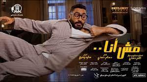 الاعلان الرسمي الاول لفيلم ( مش انا ) بطولة تامر حسني ، ماجد الكدواني ، حلا  شيحا - YouTube