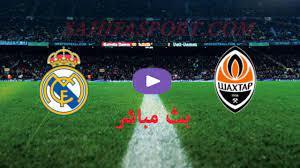 ريال مدريد وشاختار مباشر الآن || مشاهدة ماتش ريال مدريد ضد شاختار اليوم بث  مباشر يلا شوت الثلاثاء - كل حصري