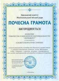 Укрфаворит Сертификаты и дипломы Диплом за существенный вклад в социально экономическое развитие г Мелитополя