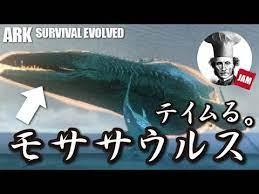 Ark モバイル モササウルス