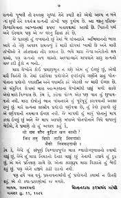 Gujarati alphabet - Wikipedia, the free encyclopedia