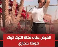 القبض على فتاة التيك توك موكا حجازي