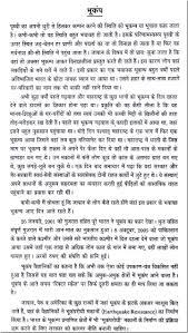 essay on natural disasters in hindi language docoments ojazlink essay on natural disasters an english language