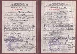Купить Дипломы Союзных республик СССР Белорусские дипломы  20 000 руб