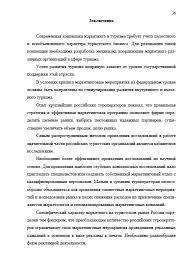 Декан НН Продуктово маркетинговая стратегия организации на  Страница 31 Продуктово маркетинговая стратегия организации на примере exotictravel