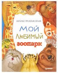 """Преображенская Н.В. """"<b>Мой любимый зоопарк</b> ..."""