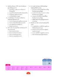แบบทดสอบก่อนเรียน - หลังเรียน ม.2 (วิชาประวัติศาสตร์) - หน่วยการเรียนรู้ที่  3 พัฒนาการของอาณาจักรธนบุรี - แบบทดสอบ - แบบฝึกหัด