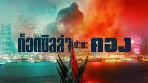 Godzilla vs. Kong - Trailer F1 (ซับไทย) - YouTube