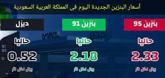 عاجل| أسعار البنزين الجديدة اليوم في السعودية بعد مراجعة Aramco لشهر أغسطس  2021