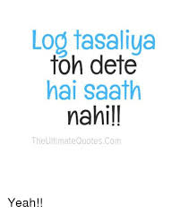 Log Toh Dete Hai Saath Nahil The Ultimate Quotes Com Yeah Meme Amazing QuotesCom