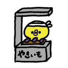 焼き芋 」のイラスト素材一覧   ゆるくてかわいい無料イラスト素材屋「ぴよたそ」