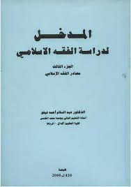Hasil gambar untuk المدخل إلي علم الفقه