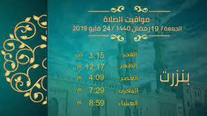 مواقيت الصلاة فى تونس 19 - رمضان - 1440 / 24 - مايو – 2019 - YouTube