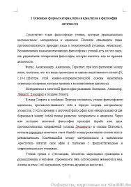 Реферат Античная философия Рефераты Банк рефератов Сайт для  Общая характеристика античной философии 26 10 15