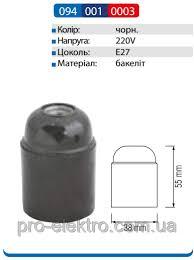 <b>Патрон</b> бакелит черный Е27 <b>Horoz</b> Electric (<b>094-001-0003</b>), цена ...
