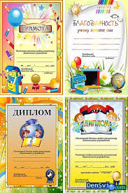 Дипломы для детей детского садана выпускной volga build ru  где можно купить купальники для худ гимнастики во владимире