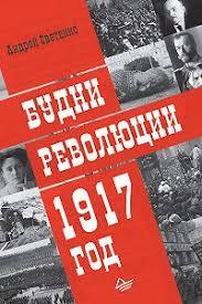 «Будни революции. 1917 год» читать онлайн книгу автора ...