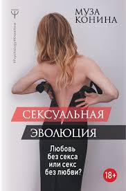 «Сексуальная <b>эволюция</b>» Муза Конина - купить <b>книгу</b> ...