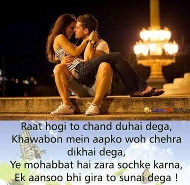 very romantic shayari in english