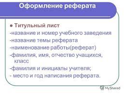 Презентация на тему Библиотечный урок Школьный реферат Как  8 Оформление реферата Титульный лист