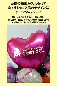 ネイルサロン 開店祝い キャンディネイル バルーンアレンジメント
