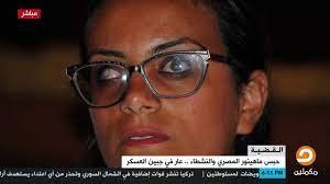 تقرير : حبس ماهينور المصري ونشطاء الثورة ... عار على جبين العسكر - YouTube