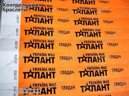 Контрольные браслеты по самым низким ценам в Украине